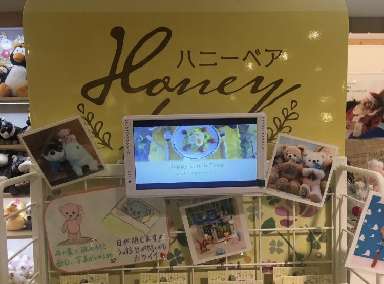博品館TOY PARK銀座本店さん売り場移動!のイメージ画像